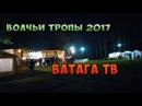 Ватага ТВ / Волчьи тропы 2017 / Аномалия трофи / GPS ориентирование / Трофи рейд