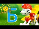 Учим букву Б. Буквы русского алфавита для детей. Развивающий мультик для детей 0
