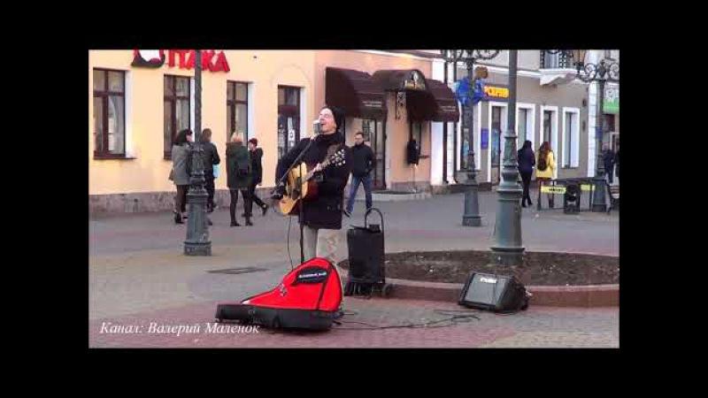Скользкие улицы! (кавер) поет уличный музыкант в Бресте! Street! Music! Song!
