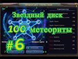 Perfect World Звездный диск (100 метеорита) #6