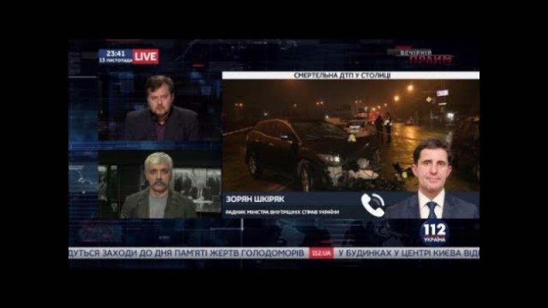 Шкиряк о смертельном ДТП на ул.Стеценко в Киеве: Нарушитель должен отвечать по всей строгости закона