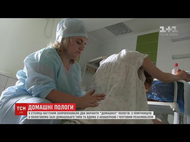 Лікарі шукають способи зменшити ризики від моди народжувати вдома