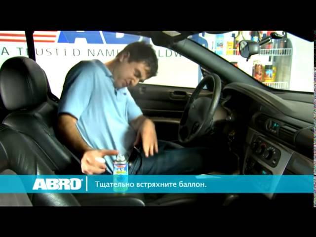 Очиститель дезодорант кондиционеров дымовая шашка ABRO AC 050