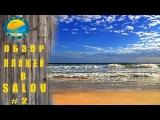 Salou - обзор пляжей. Лучшие пляжи для отдыха в Салоу (Коста Дорада).