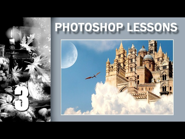 03 Фотошоп для продолжателей Занятие третье Воздушный замок