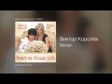 Виктор Королёв - Милая - Букет из белых роз 2009