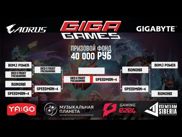 DeD_StroiT_Predbannik vs SpeedMan4, Grand Final 2, DOTA 2, GIGAGAMES Красноярск 2017, лан-финалы
