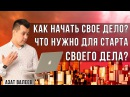 6 ШАГОВ, ЧТОБЫ ОТКРЫТЬ СВОЕ ДЕЛО. Что нужно для открытия бизнеса   Азат Валеев.