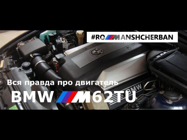 Вся правда про двигатель BMW М62TU. Едет ли 4.4? Болячки мотора. Тюнинг. Как выбрать?