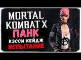 КЭССИ, КАК ТЫ МОГЛА! - Mortal Kombat X Mobile (Испытание Панк Кэсси Кейдж)