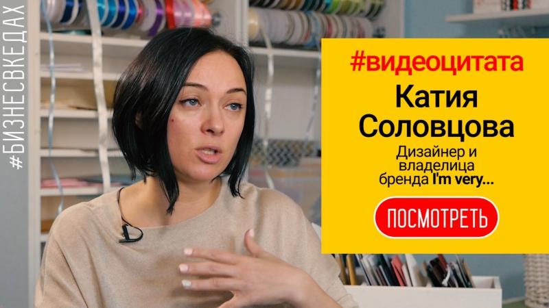 бизнесвкедах бодроеутро польза_в_двух_словах видеоцитата интервю с Катией Соловцовой