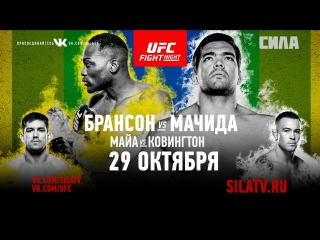 Fight Night Sao Paulo  Brunson vs Machida - Main Event Preview