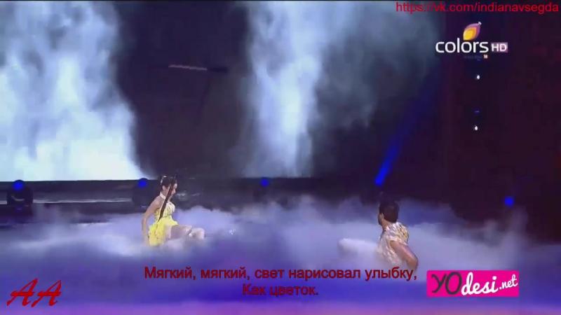 Саная Ирани и Джай Кумар Наир. Джалак 8 18 танец с переводом