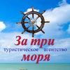 """Турагенство """"За три моря""""! Горящие туры из Уфы!"""