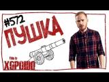 This is Хорошо - Пушка.  #572