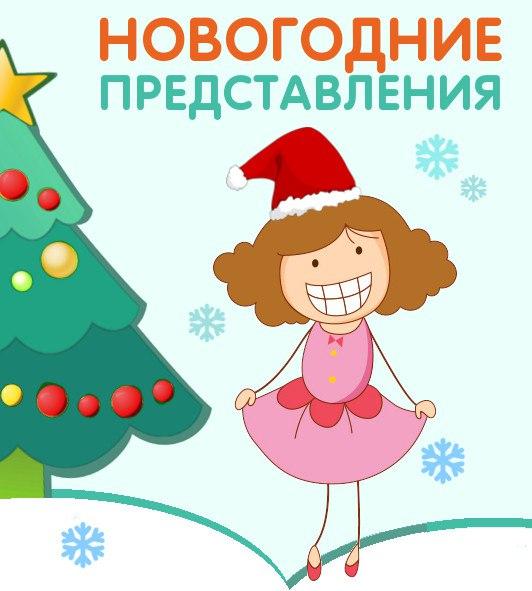 Афиша Ковров Новогодние представления для детей
