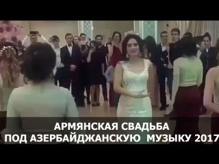 АРМЯНСКАЯ СВАДЬБА ПОД АЗЕРБАЙДЖАНСКУЮ  МУЗЫКУ 2017  | АЗЕРБАЙДЖАН , AZERBAIJAN , AZERBAYCAN , БАКУ, BAKU , BAKI , КАРАБАХ 2017