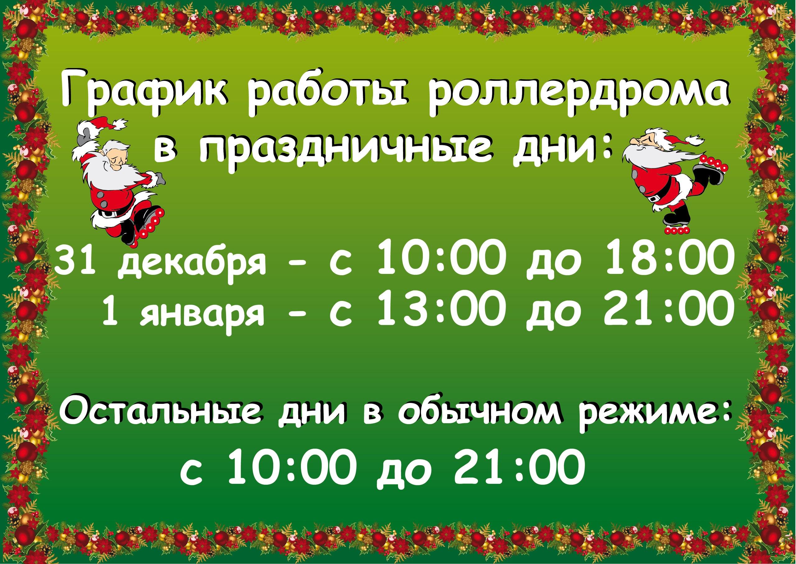 Новогодний график работы РОЛЛЕРДРОМА