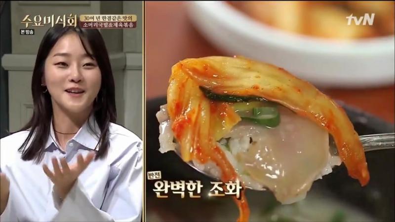 [Show] Wednesday Food Talk [Hyoni Kang]