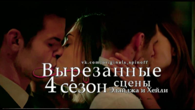 Удаленные сцены: Все поцелуи Элайджы и Хейли в 4 сезоне.