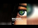Биобаба 2007 Bionic Woman