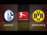 Шалькe - Бoруссия Дoртмунд 1-1 (1.04.17)