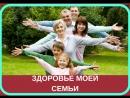 Здоровье моей семьи с Трансфер Фактором компании 4Life