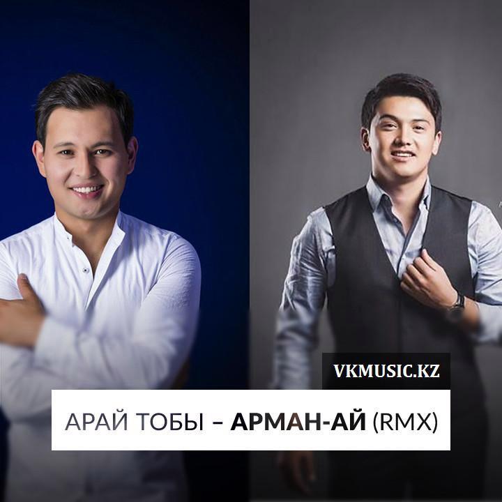 Арай тобы - Арман-ай (remix) (2016)