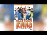 Недетское кино (2001) | Not Another Teen Movie