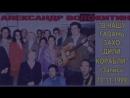 Александр Волокитин - В НАШУ ГАВАНЬ ЗАХОДИЛИ КОРАБЛИ Запись 10.11.1999