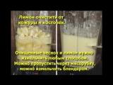 Паразиты. Как избавиться от паразитов. Антипаразитарная очистка с помощью чеснока и лимонов