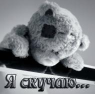 я скучаю.....