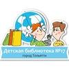 Детская библиотека №17 Тольятти