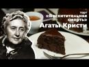 """Торт """"Восхитительная смерть"""" Агаты Кристи"""