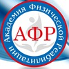 Академия физической реабилитации