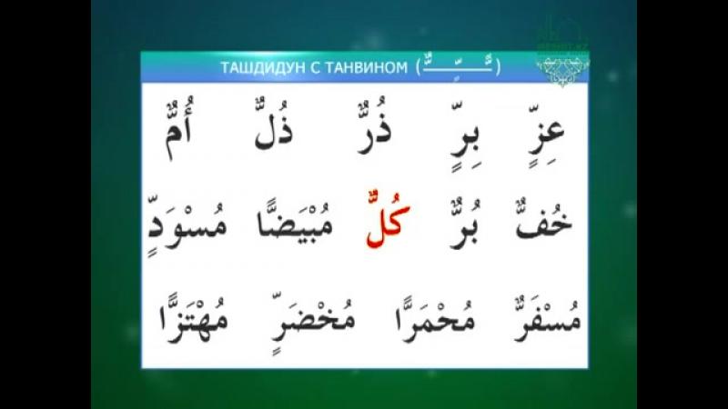 Учусь читать Коран! Урок 14. Правило_ _Ташдидуд с танвином_ - YouTube.mp4