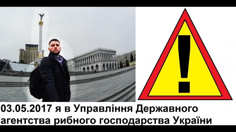 03.05.2017 я в Управління Державного агентства рибного господарства України.