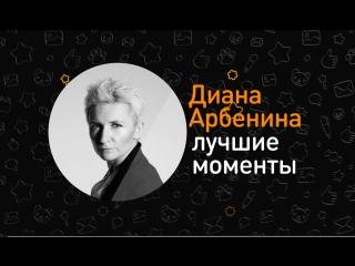 Лучшие моменты ОК на связи! с Дианой Арбениной