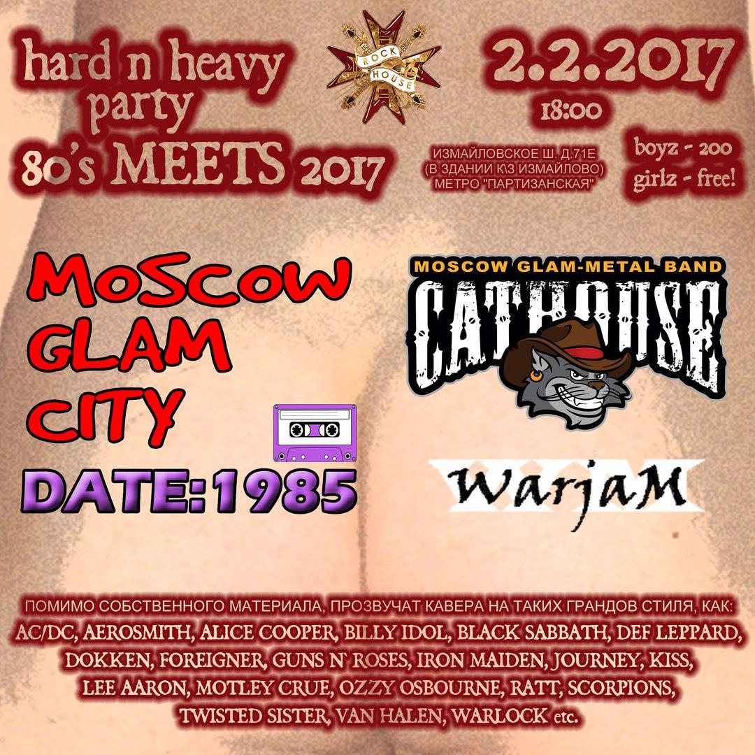 концерт Hard N Heavy party 2017-02-02