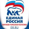 Единая Россия Карачаево-Черкесия