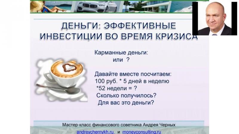 Вебинар Андрея Черных Деньги. Эффективные инвестиции во время кризиса.