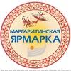 Деловая программа Маргаритинской ярмарки 2017