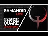 Gamanoid играет в Quake Champions - ракуем на бета-тесте: Роман VS Дракон