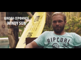 Windy Sun школа серфинга на Бали