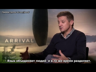 Amy Adams and Jeremy Renner Exclusive 'Arrival' Interview (2016) (рус. суб.)