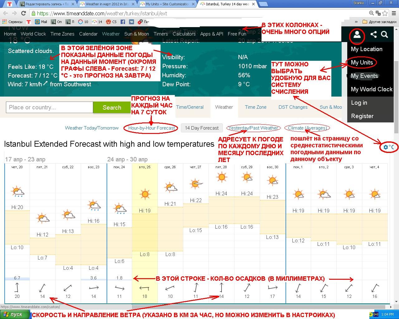 лучшие сайты для прогноза погоды