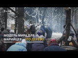Молебен марийцев в языческой роще. Видео сайта http://www.idelreal.org/