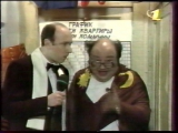 Джентльмен-шоу (ОРТ, май 1997)