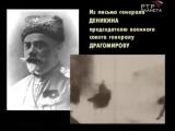 Н  Михалков  Русские без России Генерал Деникин