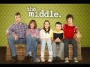 Бывает и хуже The Middle 9 сезон 4 серия